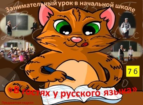 В гостях у русского языка
