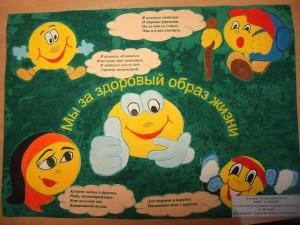 """Сайт школы 92 г. Кемерово """" Архив сайта """" Я выбираю здоровый образ жизни!"""