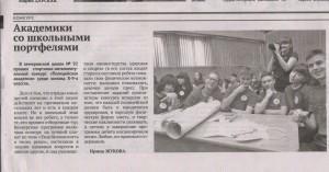 "Газета ""Кузбасс"" от 30.11.2013 года"