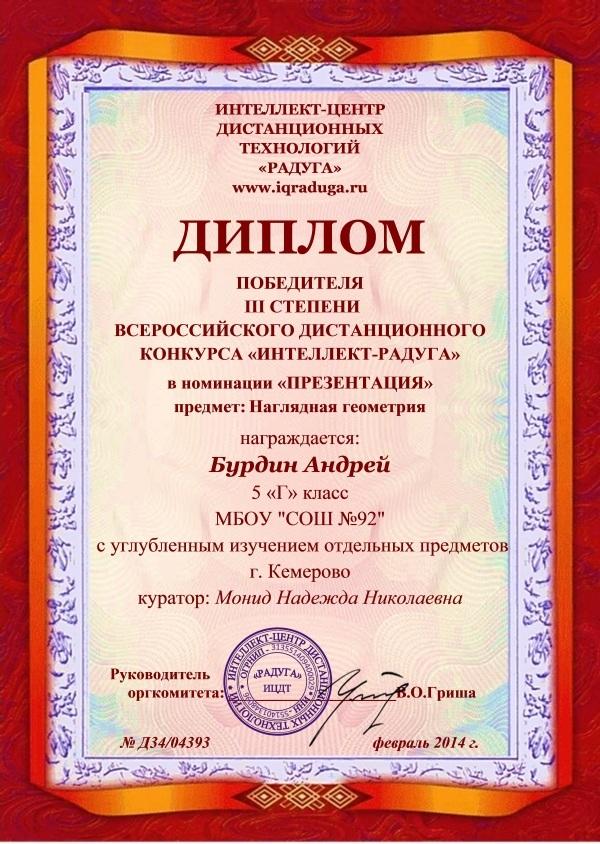 Всероссийский дистанционный конкурс для учащихся