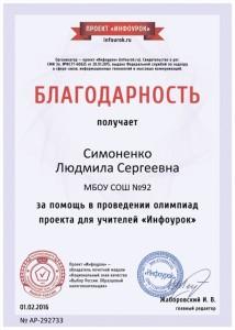 Благодарность infourok.ru № АР-292733