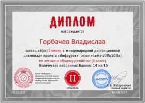 Диплом проекта infourok.ru № 687244