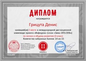 Диплом проекта infourok.ru № 687274