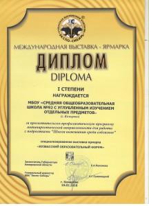 диплом навалихина 001