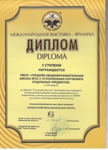 диплом 2 001