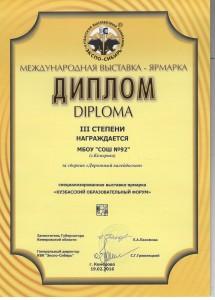 диплом 3 001