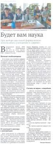 газета кузбасс от 31 03 2016