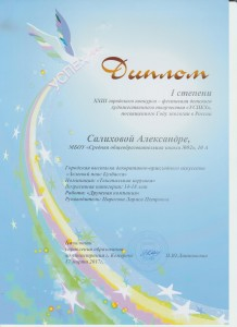 Зелёный пояс Кузбасса Салихова 1-2017