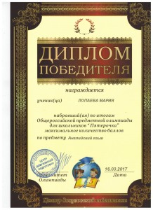 2017 5рочка, Лопаева 001