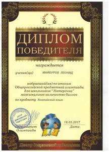2017 5рочка Майбуров 001