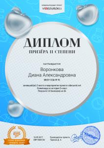 85243451. 14405130-Воронкова Диана Александровна