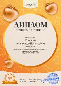 85243451. 22714233-Ерискин Александр Евгеньевич