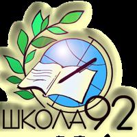 «Средняя общеобразовательная школа №92 с углубленным изучением отдельных предметов»