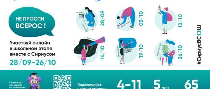 Олимпиада школьников 2021